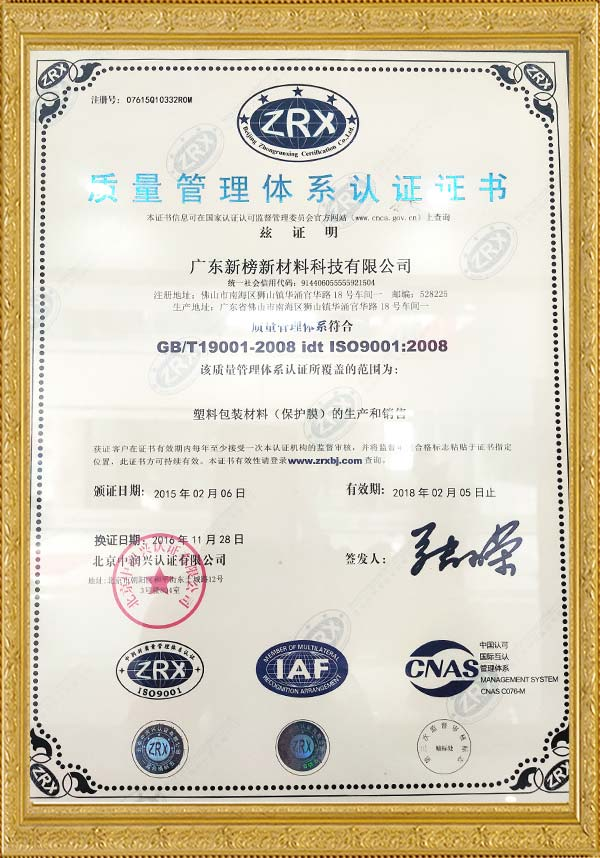 ISO9001 2008 Quality Management System Certification